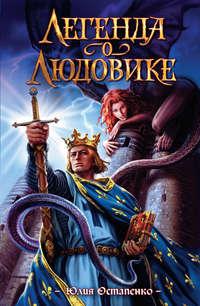 Книга Легенда о Людовике - Автор Юлия Остапенко