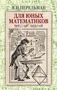 Для юных математиков. Веселые задачи