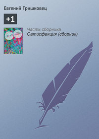 Купить книгу +1, автора Евгения Гришковца