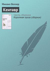 Купить книгу Кентавр, автора Михаила Веллера