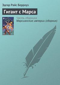 Купить книгу Гигант с Марса, автора Эдгара Берроуза