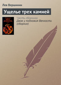 Купить книгу Ущелье трех камней, автора Льва Вершинина