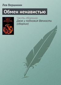 Купить книгу Обмен ненавистью, автора Льва Вершинина