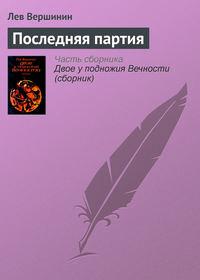 Купить книгу Последняя партия, автора Льва Вершинина