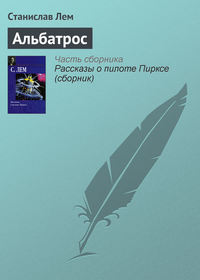 Купить книгу Альбатрос, автора Станислава Лема