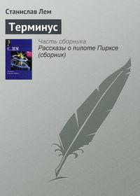 Купить книгу Терминус, автора Станислава Лема