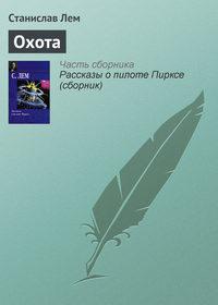 Купить книгу Охота, автора Станислава Лема