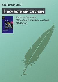 Купить книгу Несчастный случай, автора Станислава Лема