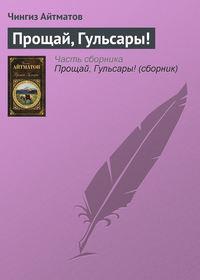 Купить книгу Прощай, Гульсары!, автора Чингиза Айтматова