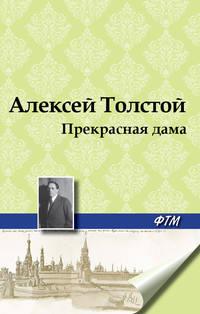 Купить книгу Прекрасная дама, автора Алексея Толстого