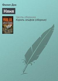Купить книгу Няня, автора Филипа К. Дика