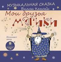 Купить книгу Мои друзья магики, автора Вилли Кански