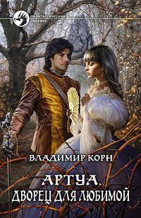 Книга Дворец для любимой - Автор Владимир Корн