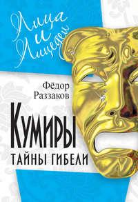 Купить книгу Кумиры. Тайны гибели, автора Федора Раззакова