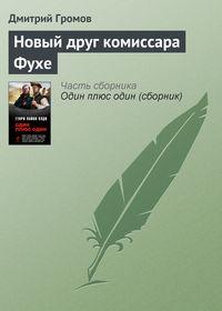Купить книгу Новый друг комиссара Фухе, автора Дмитрия Громова
