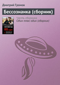 Купить книгу Бессознанка (сборник), автора Дмитрия Громова