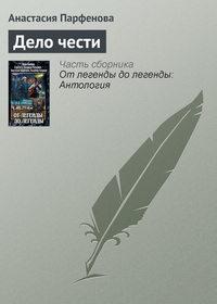 Книга Дело чести - Автор Анастасия Парфенова