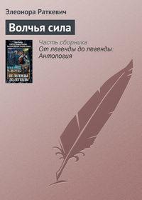 Книга Волчья сила - Автор Элеонора Раткевич