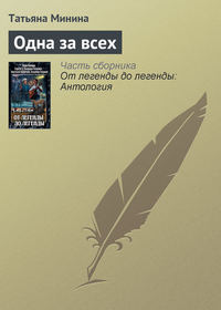 Книга Одна за всех - Автор Татьяна Минина