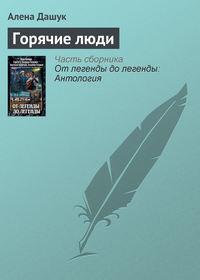 Книга Горячие люди - Автор Алена Дашук
