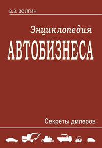 Купить книгу Энциклопедия автобизнеса. Секреты дилеров, автора Владислава Волгина