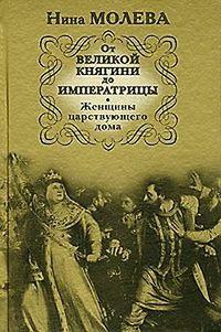 Книга От Великой княгини до Императрицы. Женщины царствующего дома - Автор Нина Молева