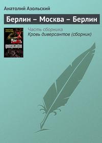Купить книгу Берлин – Москва – Берлин, автора Анатолия Азольского