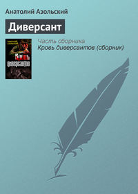 Книга Диверсант