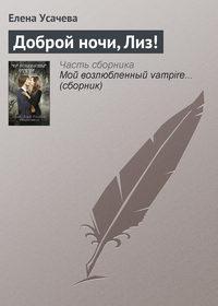 Купить книгу Доброй ночи, Лиз!, автора Елены Усачевой