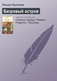 Купить книгу Багровый остров, автора Михаила Булгакова