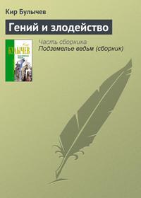 Купить книгу Гений и злодейство, автора Кира Булычева