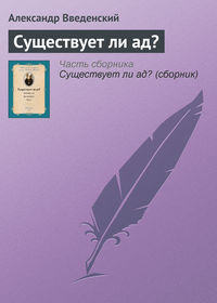 Купить книгу Существует ли ад?, автора протоиерея Александра Введенского