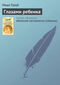 Купить книгу Глазами ребенка, автора Маши Трауб