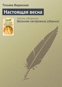 Купить книгу Настоящая весна, автора Татьяны Веденской