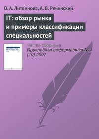 Купить книгу IТ: обзор рынка и примеры классификации специальностей, автора О. А. Литвиновой