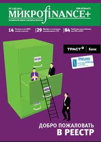 Купить книгу Mикроfinance+. Методический журнал о доступных финансах №03 (08) 2011, автора