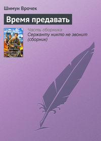 Купить книгу Время предавать, автора Шимуна Врочка