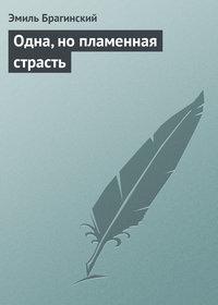 Купить книгу Одна, но пламенная страсть, автора Эмиля Брагинского