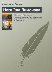 Ноги Эда Лимонова