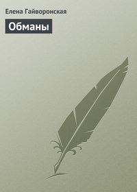Купить книгу Обманы, автора Елены Гайворонской