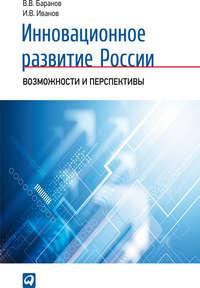 Инновационное развитие России. Возможности и перспективы