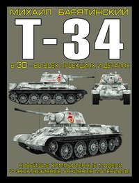 Купить книгу Т-34 в 3D – во всех проекциях и деталях, автора Михаила Барятинского