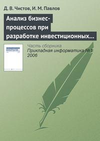 Купить книгу Анализ бизнес-процессов при разработке инвестиционных проектов, автора И. М. Павлова