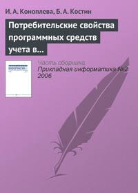 Купить книгу Потребительские свойства программных средств учета в кредитных организациях, автора И. А. Коноплевы