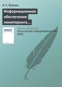 Купить книгу Информационное обеспечение мониторинга и использования ресурсов Мирового океана, автора А. С. Буянова