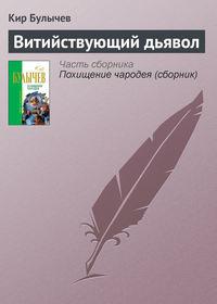 Купить книгу Витийствующий дьявол, автора Кира Булычева