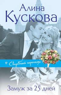 Купить книгу Замуж за 25 дней, автора Алины Кусковой