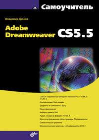 Купить книгу Самоучитель Adobe Dreamweaver CS5.5, автора Владимира Дронова