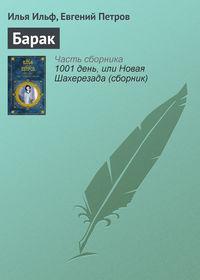 Купить книгу Барак, автора Ильи Ильфа