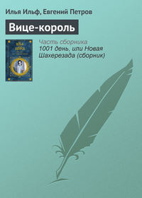 Купить книгу Вице-король, автора Ильи Ильфа